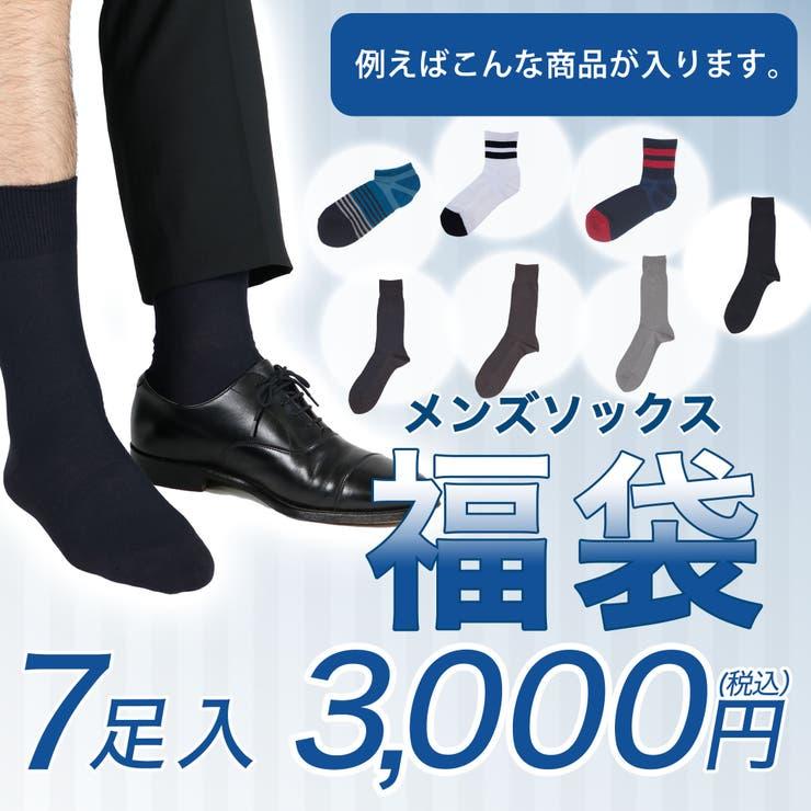 【福袋】メンズソックス7足入り数量限定予約2020紳士ビジネスカジュアル靴下お得まとめ買いおしゃれおまかせセットギフト父の日プレゼント   詳細画像