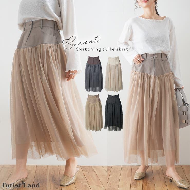 futier landのスカート/ロングスカート | 詳細画像