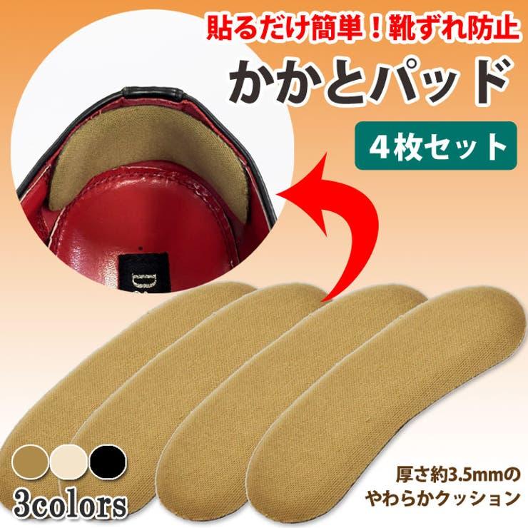 靴ずれ防止かかとパッド 貼るだけ簡単!かかとがパカパカしなくなるかかとクッション | Gain-Mart | 詳細画像1