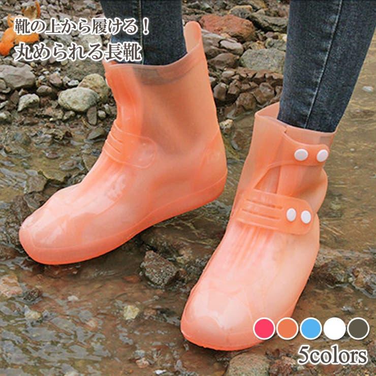 靴の上から履ける 丸められる長靴 レインシューズ   Gain-Mart   詳細画像1