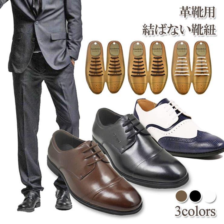 革靴用 結ばない靴紐 ビジネスシューズ | Gain-Mart | 詳細画像1
