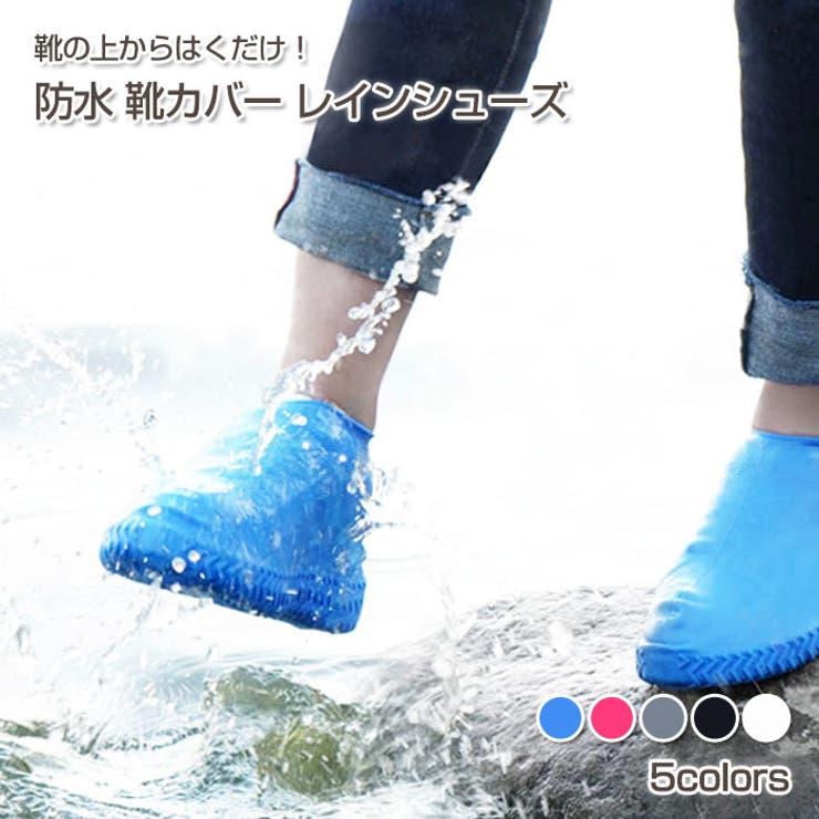 防水 靴カバー レインシューズ | Gain-Mart | 詳細画像1