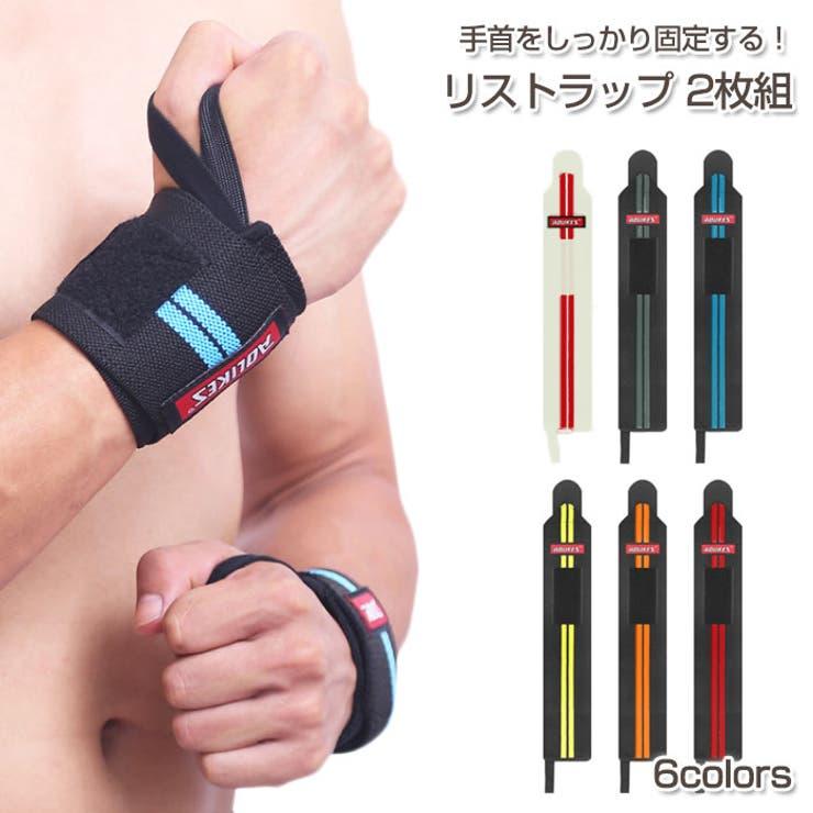 リストラップ 2枚組 Wrist | Gain-Mart | 詳細画像1