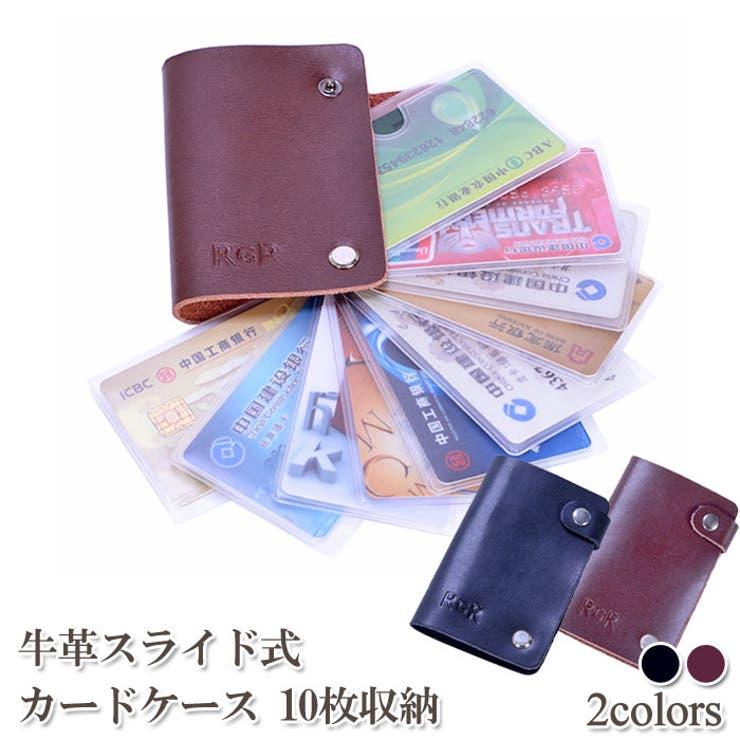 牛革スライド式カードケース取出し簡単10枚収納 | 詳細画像