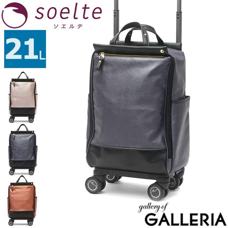 キャリーバッグ soelte キャリーケース   ギャレリア Bag&Luggage   詳細画像1