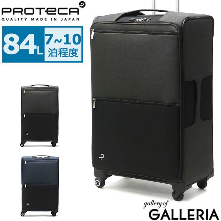 プロテカ スーツケース PROTeCA | ギャレリア Bag&Luggage | 詳細画像1