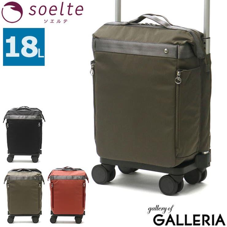 ソエルテ キャリーバッグ soelte | ギャレリア Bag&Luggage | 詳細画像1