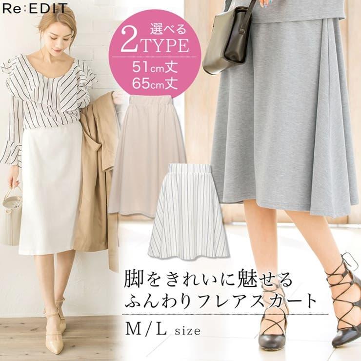 Re:EDITのスカート/ひざ丈スカート | 詳細画像