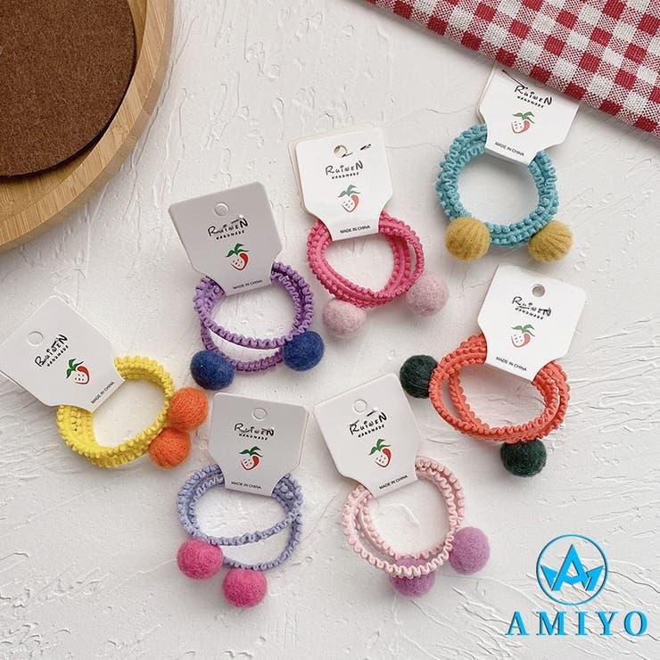 ポンポン付 ヘアゴム 8531 | Amiyo | 詳細画像1