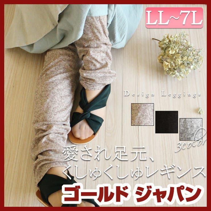 裾くしゅデザインですっきり綺麗な足元に♪ 大きいサイズ レディース | GOLDJAPAN 大きいサイズ専門店 | 詳細画像1