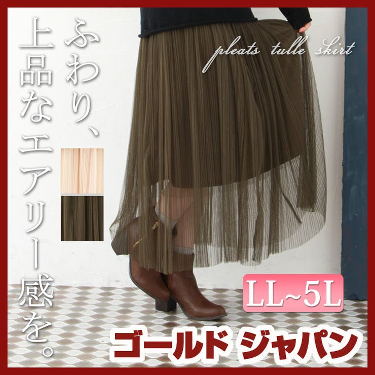 GOLDJAPAN 大きいサイズ専門店のスカート/ロングスカート・マキシスカート   詳細画像