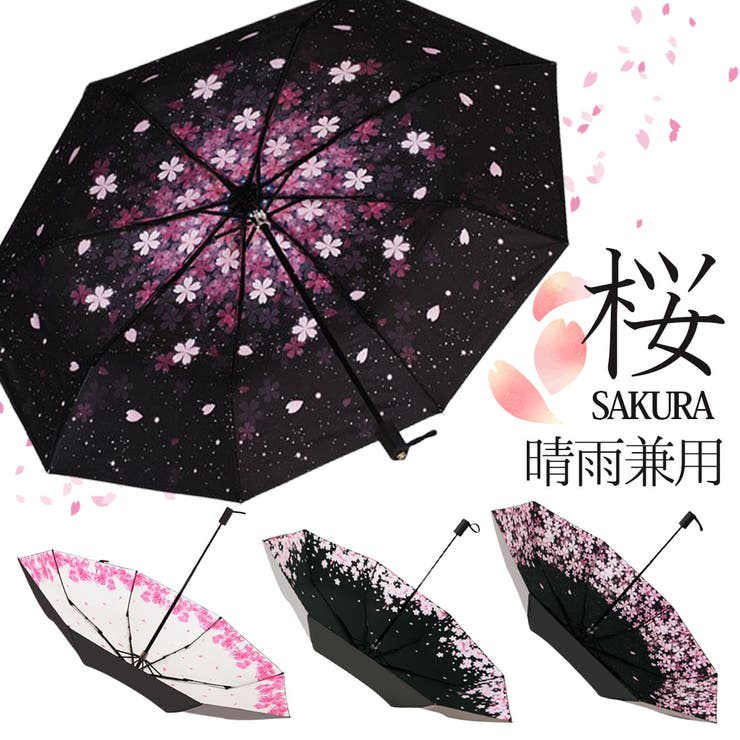 折りたたみ傘 桜柄 晴雨兼用 | GOLWIS | 詳細画像1