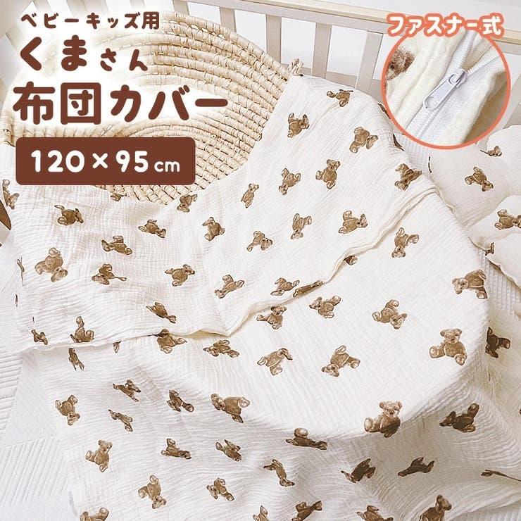 ベビー 赤ちゃん 布団カバー | ZAKZAK【KIDS】 | 詳細画像1