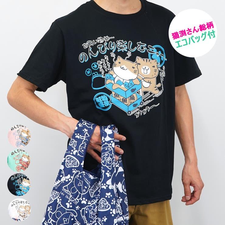 【エコバッグ付き】猫渕さん「のんびり楽しむニャ~」半袖Tシャツ | 詳細画像