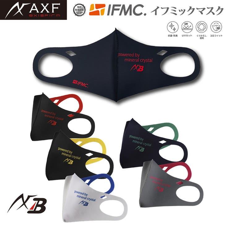AXF アクセフ マスク   Growing Rich   詳細画像1
