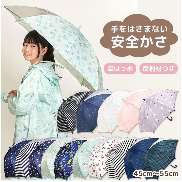 傘 子供用 キッズ | DEAR COLOGNE KIDS | 詳細画像1