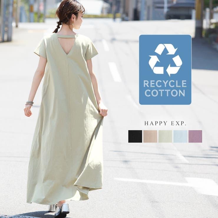 地球に優しい、サスティナブルアイテム。リサイクルコットン | HAPPY急便 by VERITA.JP | 詳細画像1
