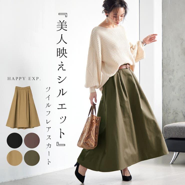 シルエットが美しい。ツイルフレアスカート スカート フレアスカート   HAPPY急便 by VERITA.JP   詳細画像1