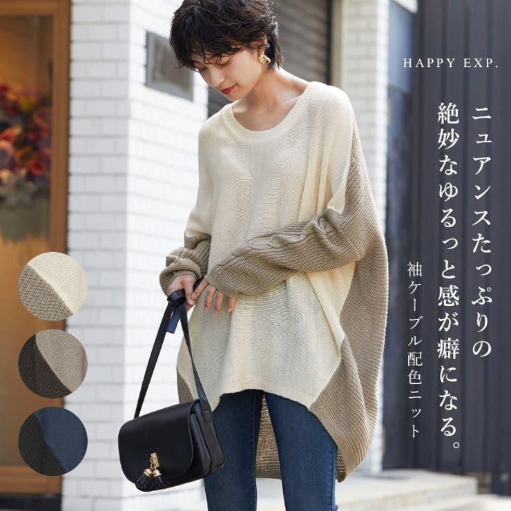色と編地で変化をつける。袖ケーブル配色ニット ニット セーター   HAPPY急便 by VERITA.JP   詳細画像1