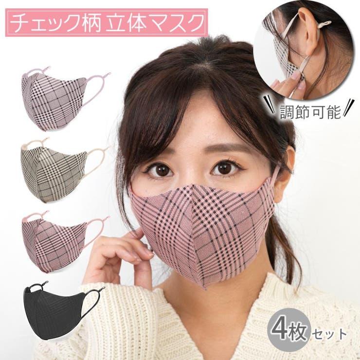 ファッションマスク チェック柄 4枚入 調節可能 個包装   HAPPYCLOSET   詳細画像1