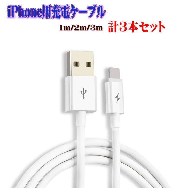 iPhone 充電ケーブル 3本セット   HAPPYCLOSET   詳細画像1