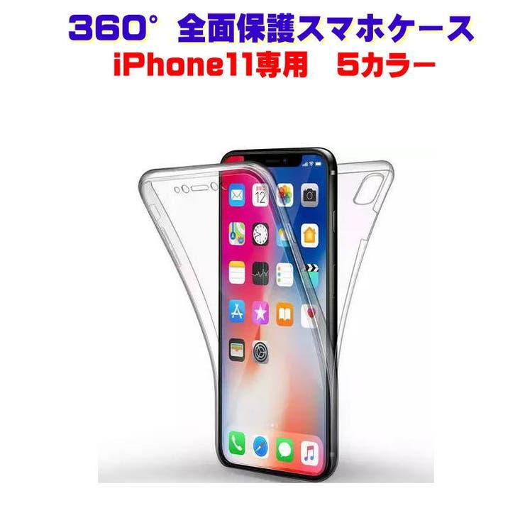 ソフトケーススマホケースシリコンケースフルボディ前面背面iPhoneケースiPhone11ProiPhone11iPhone11ProMax360度フルボディシェルカバー耐衝撃おしゃれシンプル | 詳細画像
