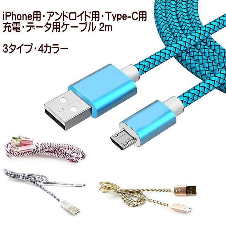 USB充電ケーブル 2m iPhone   HAPPYCLOSET   詳細画像1