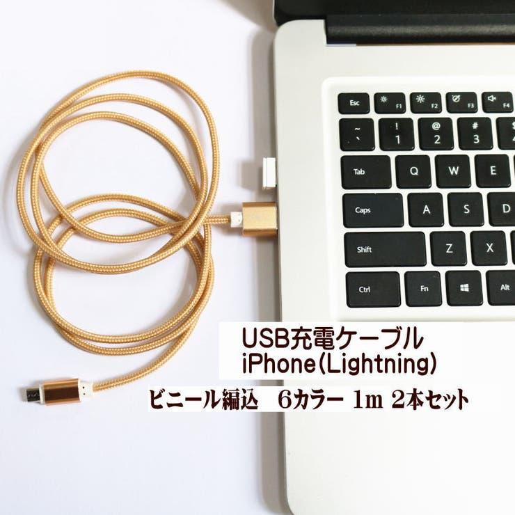 USB充電ケーブル 1m 2本セット | HAPPYCLOSET | 詳細画像1