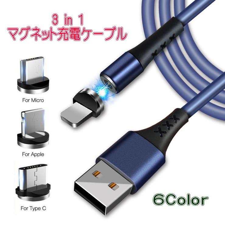 3in1 充電ケーブル 磁石 | HAPPYCLOSET | 詳細画像1