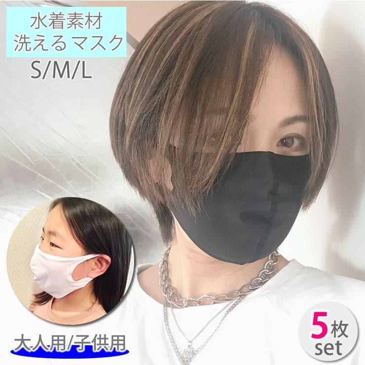 マスク 水着素材 5枚セット 子供用 大人用 男女兼用 洗える 速乾性 通気性   HAPPYCLOSET   詳細画像1