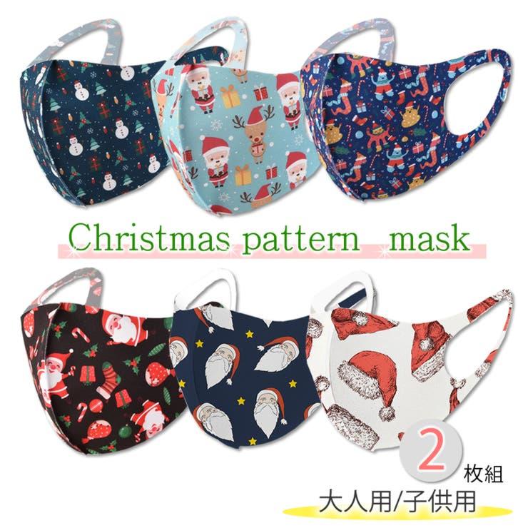 マスク クリスマス Xmas | HAPPYCLOSET | 詳細画像1
