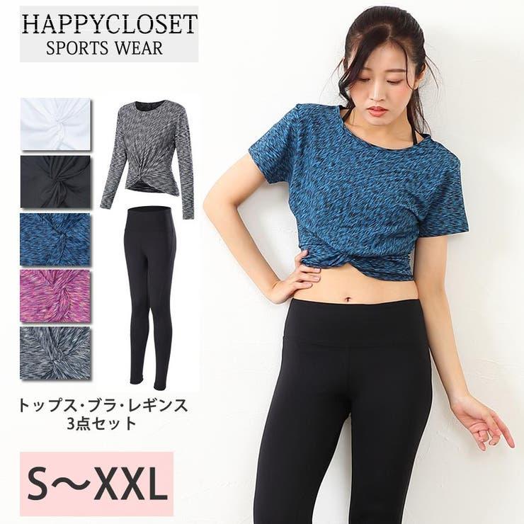 Happycloset ヨガウエア フィットネスウエア | HAPPYCLOSET | 詳細画像1