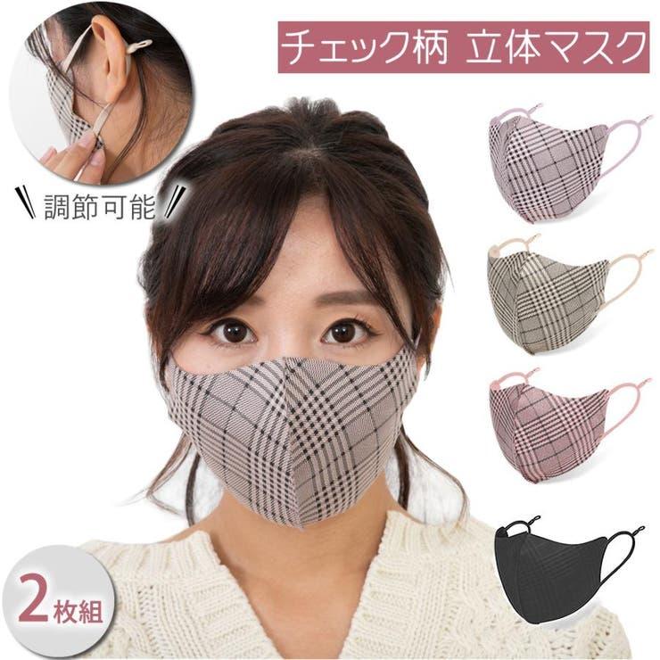 マスク 調節可能 女性 男性 同色2枚セット | 詳細画像