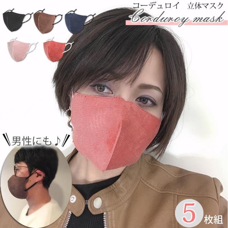 マスク コーデュロイ 5枚セット 個包装 洗える 秋冬 男女兼用 | HAPPYCLOSET | 詳細画像1