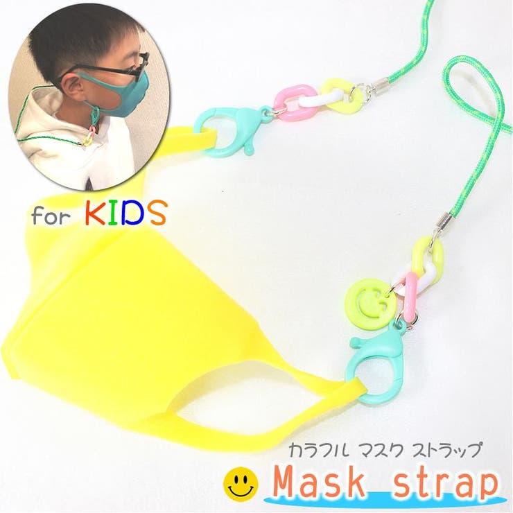 マスクストラップおしゃれ子供チェーン首掛けネックストラップマスクホルダー首かけかわいいキッズマスク紐マスク用 | 詳細画像