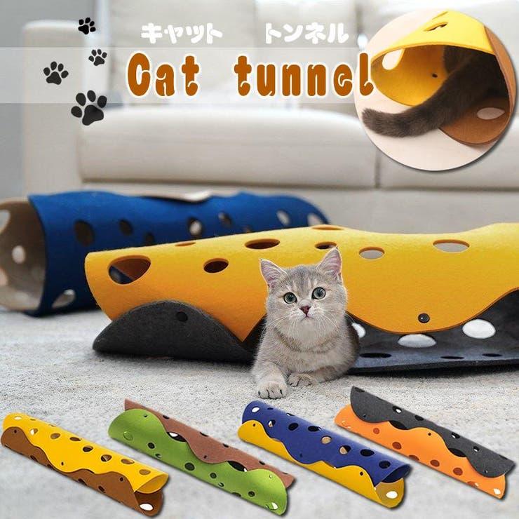 猫 トンネル キャットトンネル   HAPPYCLOSET   詳細画像1