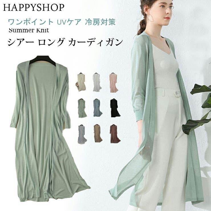 爽やかロングカーディガン レディース シアー | Happy Shop | 詳細画像1