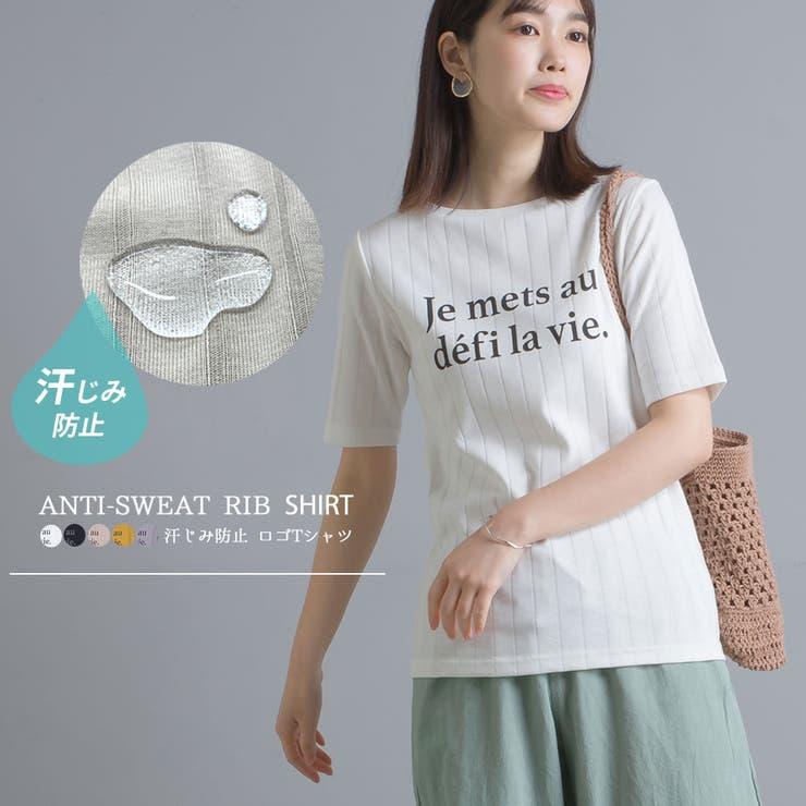 汗染み防止リブロゴプリント半袖Tシャツ Je mets | haptic | 詳細画像1