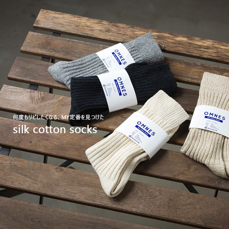 【OMNES】シルク混 ソックス 靴下 | haptic | 詳細画像1