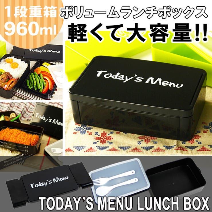 ランチボックス 弁当箱 1段 プラスチック MICRO WAVE LUNCH BOX