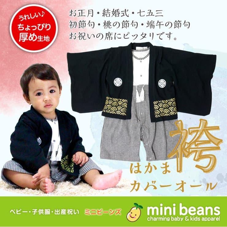 黒紋付オール ベビー キッズ   ミニビーンズ   詳細画像1