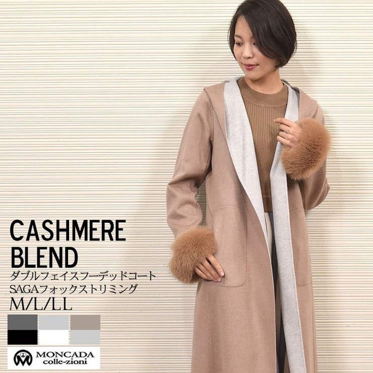 カシミヤ&ウールダブルフェイスフーデットコート(CA3982)カシミア女性用レデイースプレゼントギフトカシミヤコートCASHMEREcoatladies | 詳細画像