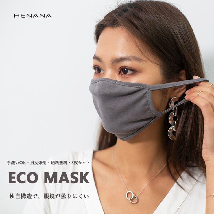 何度でも洗える!独自構造で、眼鏡が曇りにくい マスク 日焼け防止   HENANA    詳細画像1