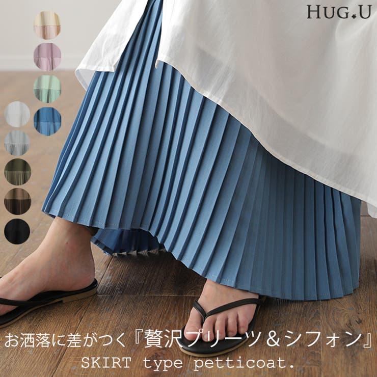 スカート シフォン ペチコート | HUG.U | 詳細画像1