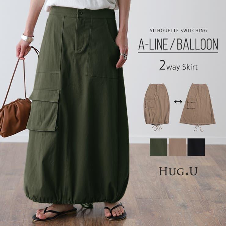 シルエットを操る「 2way 」デザインスカート | HUG.U | 詳細画像1
