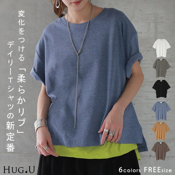 HUG.Uのトップス/カットソー | 詳細画像