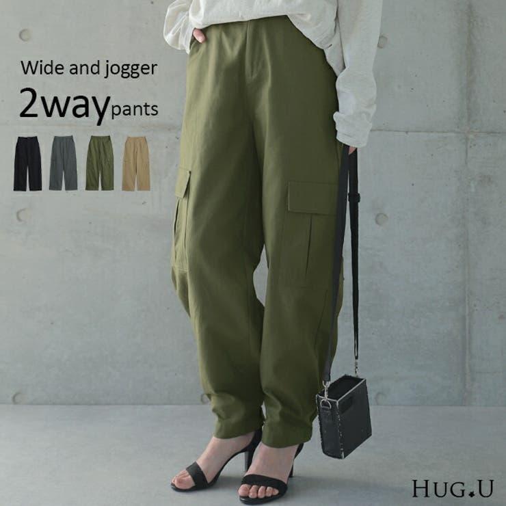 かっこよく 女性らしく。裾2way カーゴパンツ | HUG.U | 詳細画像1