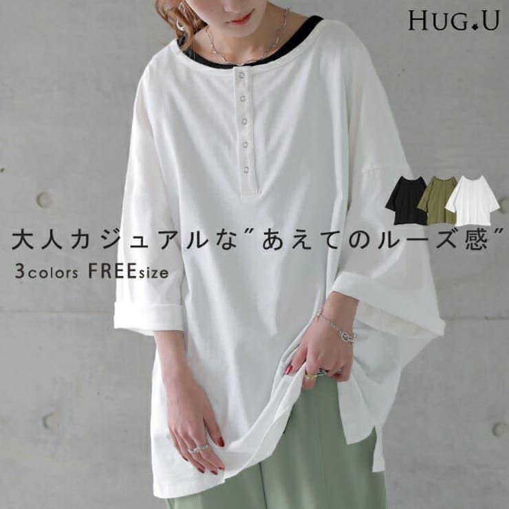 HUG.Uのトップス/カットソー   詳細画像