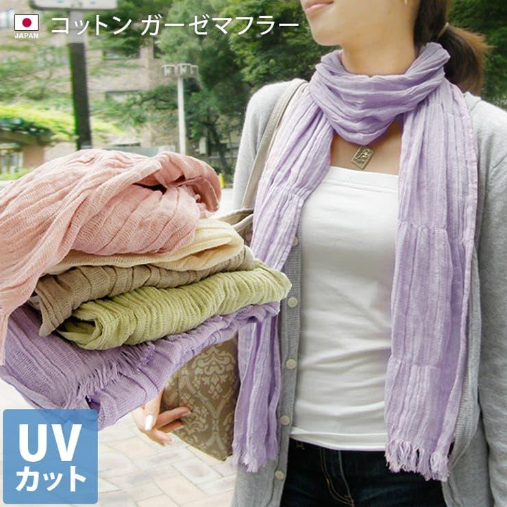 日本製 【 UVカット 】 コットン ガーゼマフラー | タオル直販店ヒオリエ | 詳細画像1