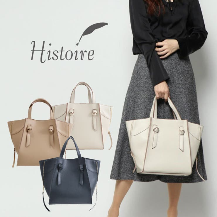 Histoire のバッグ・鞄/トートバッグ | 詳細画像